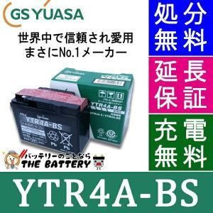 YTR4A-BS 二輪用 バイク バッテリー GS YUASA 正規品 ジーエス ユアサ VRLA 制御弁式 Dio ジョルノ モンキー ライブDio|thebattery