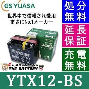 YTX12-BS 二輪用 バイク バッテリー GS YUASA 正規品 ジーエス ユアサ VRLA 制御弁式 【デスペラード800】|thebattery