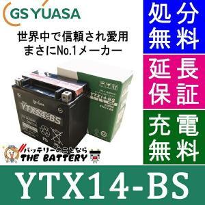 YTX14-BS 二輪用 バイク バッテリー GS YUASA 正規品 ジーエス ユアサ VRLA 制御弁式|thebattery