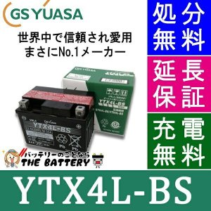 YTX4L-BS 二輪用 バイク バッテリー GS YUASA 正規品 ジーエス ユアサ VRLA 制御弁式 【 ジョグ 】【 トゥデイ 】【 レッツ4 】|thebattery