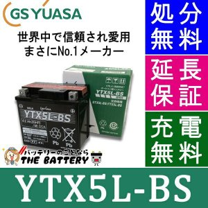 YTX5L-BS 二輪用 バイク バッテリー GS/YUASA 正規品 ジーエス ユアサ VRLA 制御弁式 【スペイシー】 【リード100】|thebattery