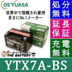 YTX7A-BS 二輪用 バイク バッテリー GS/YUASA 正規品 ジーエス ユアサ VRLA 制御弁式 【シグナス】|thebattery