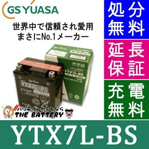 YTX7L-BS 二輪用 バイク バッテリー GS/YUASA 正規品 ジーエス ユアサ  【リード110】【セロー】|thebattery