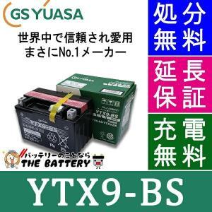 YTX9-BS 二輪用 バイク バッテリー GS YUASA 正規品 ジーエス ユアサ VRLA 制御弁式 【XJR400】 【CBR250R】|thebattery