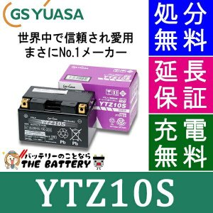 YTZ10S 二輪用 バイク バッテリー GS YUASA 正規品 ジーエス ユアサ VRLA 制御弁式|thebattery