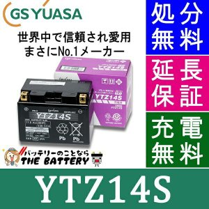 YTZ14S 二輪用 バイク バッテリー GS YUASA 正規品 ジーエス ユアサ VRLA 制御弁式|thebattery