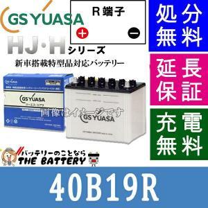 40B19R ジーエス ・ ユアサ HJ ・ Hシリーズ  GS / YUASA 国産 自動車 バッテリー 互換: 34B19R / 38B19R / 40B19R thebattery