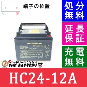 HC24-12A 電動車椅子 バッテリー 日立 サイクルバッテリー 互換 SC24-12 SER24-12|thebattery