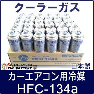 HFC-134a 日本製 エアコンガス 200g缶 30本 クーラーガス r134 フロンガス