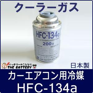 HFC-134a 日本製 エアコンガス 200g缶 1本 クーラーガス 5本以内なら送料1個分 r134 フロンガス