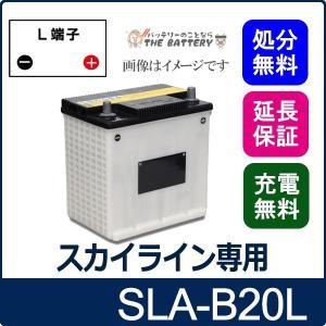 SLA-B20L スカイライン R33専用 バッテリー 日立化成 自動車バッテリー  互換: YT-LB20L / SB-LB20L / FT-LB20L / SLA-B20L HITACHI