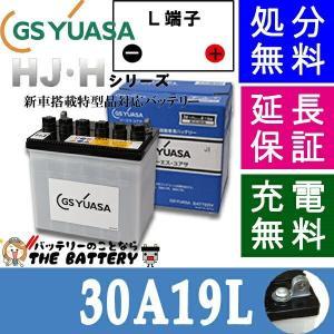 30A19L ジーエス・ユアサ HJ・Hシリーズ GS/YUASA 国産 バッテリー thebattery