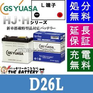 D26L HJ・Hシリーズ  GS / YUASA  自動車 バッテリー 互換: 55D26L / 65D26L / 75D26L / 85D26L / 90D26L / 110D26L / 115D26L / 120D26L / 125D26L thebattery