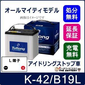 K-42 / 55B19L  日立  バッテリー アイドリングストップ車 + 標準車 対応 国産バッテリー  互換:XGPB19L /  WXG46B19L / K-42 / 40B19L / 55B19L