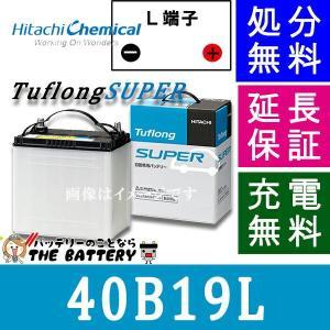 あすつく対応 40B19L 日本製 自動車 バッテリー 2年保証 国産 日立化成 新神戸電機 互換 28B19L 34B19L 36B20L 38B20L 40B20L
