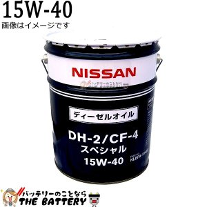KLBFA-15402 DH2 / CF4 15W-40  ディーゼルオイルスペシャル 20L |thebattery