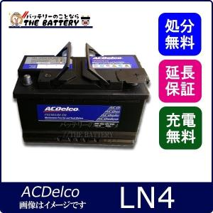 LN4 ACデルコ 自動車 用 バッテリー 輸入車用 欧州車用 互換 580-44 580-46 EPX80 83085