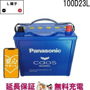バッテリー カオス パナソニック N-100D23L / C7 バッテリー カオス 自動車バッテリー...