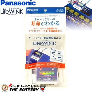 N-LW/P5 カオス用 LIFEWINK ライフウィンク バッテリー寿命判定ユニット|thebattery