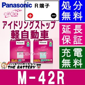 M-42R アイドリングストップ車 用  バッテリー パナソニック ( Panasonic )   国産バッテリー