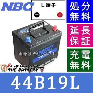 【 2年 保証付 】 44B19L 自動車 バッテリー 互換  28B19L / 34B19L / 38B19L / 40B19L / 42B19L /  44B19L /36B19L / 38B20L / 40B20L / 42B20L / 44B20L
