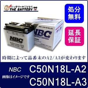 C50-N18L-A2 C50-N18L-A3 互換 GM18Z-3A Y50-N18L-A F50-N18L-A BX18-3A バイク バッテリー 【 保証6ヶ月 】 【 ビラーゴ 】 【 CBX1000 】 【 バルカン1500 】|thebattery