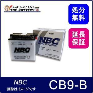 CB9-B 互換 GM9Z-4B YB9-B 12N9-4B-1 FB9-B バイク バッテリー 【 保証6ヶ月 】 【 スペイシー125 】 【 ベンリィ 】 【 シルクロード 】 【 エリミネーター 】|thebattery