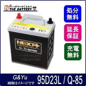 NP95D23L  Q-85 アイドリングストップ車 バッテリー ネクストプラスシリーズ G&Yu