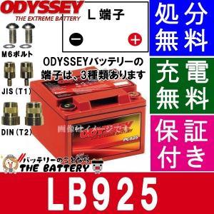 PC925MJT PC925 ODYSSEY ( オデッセイ ) 自動車 バイク バッテリー|thebattery