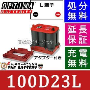 100D23L オプティマ 国産車用 レッドトップ バッテリー ハイトアダプターセット|thebattery
