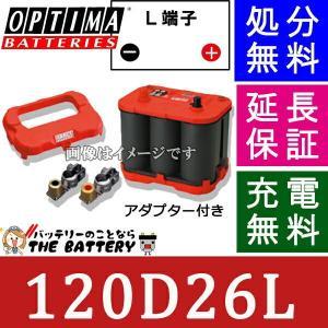 120D26L オプティマ 国産車用 レッドトップ バッテリー ハイトアダプター&オフセットターミナルセット|thebattery