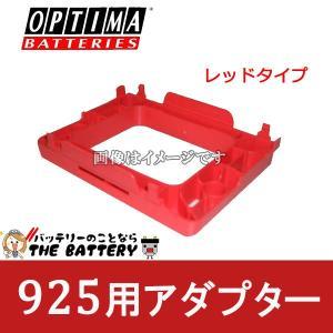 オプティマ オプションパーツ ハイトアダプター D23 3.7L用 国産車|thebattery