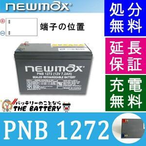 PNB1272 セニアカー 車椅子バッテリー サイクルバッテリー ニューマックス 互換 HF7-12 制御弁式 産業用 AGMバッテリー|thebattery