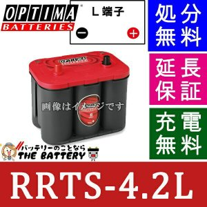 1050-S-L オプティマ ( OPTIMA ) Reverse Red Top ( リバースレッドトップ ) S-4.2 自動車用 バッテリー RT1050S-L RTR-4.2L|thebattery