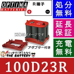 100D23R オプティマ 国産車用 レッドトップ バッテリー ハイトアダプターセット|thebattery