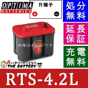 1050-S-R オプティマ ( OPTIMA ) Red Top ( レッドトップ ) S-4.2 自動車用 バッテリー RT1050S-R RTS-4.2L|thebattery