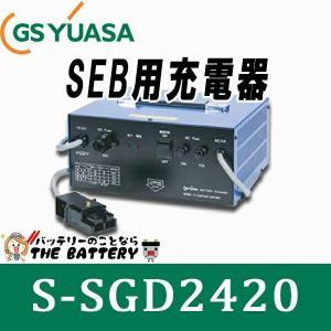 S- SGD2420 GSユアサ SEB用充電器 S-SGDシリーズ|thebattery