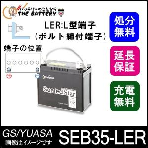 SEB35-LER L形端子(ボルト締付端子) SEBシールドスターシリーズ|thebattery
