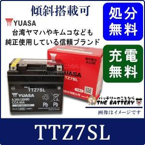 YTZ7S 互換 TTZ7SL バッテリー 台湾 YUASA 製 二輪 バイク|thebattery