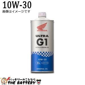ウルトラ G1 SL 10w-30 ( 1L 缶) 4サイクルオイル|thebattery