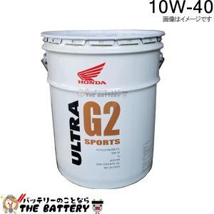 ウルトラ G2 SL 10w-40 ( 20L缶 ) 4サイクルオイル