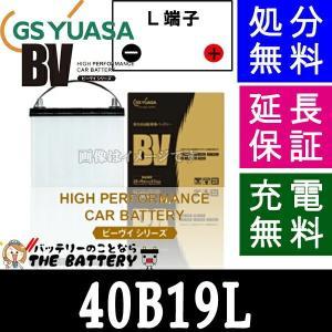 40B19L ジーエス・ユアサ BVシリーズ  GS/YUASA 国産バッテリー thebattery