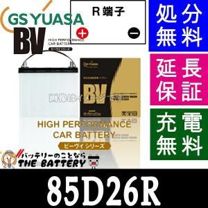 85D26R ジーエス・ユアサ BVシリーズ  GS/YUASA 国産バッテリー thebattery
