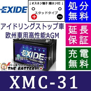 XMC31 - 925  車 バッテリー  EXIDE エキサイドメガサイクル AGM200シリーズ ディープサイクルバッテリー|thebattery