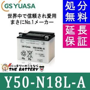 Y50-N18L-A バイクバッテリー GS/YUASA(ジーエス・ユアサ) 二輪車バッテリー