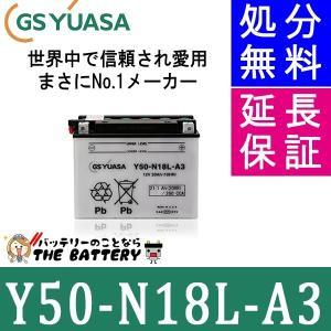 Y50-N18L-A3 バイクバッテリー GS/YUASA(ジーエス・ユアサ) 二輪車バッテリー