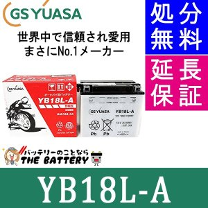 YB18L-A バイクバッテリー GS/YUASA(ジーエス・ユアサ) 二輪車バッテリー