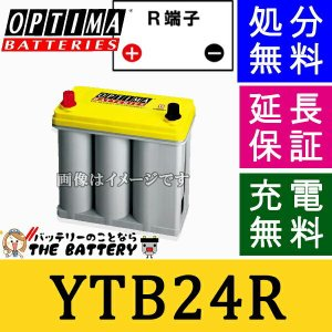 80B24R YTB24R プリウスに使用可 Yellow Top ( イエロートップ ) オプティマ ( OPTIMA ) 自動車用 バッテリー|thebattery