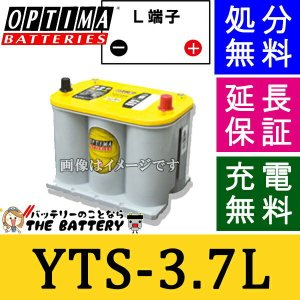 925SL YT925S-L YTS-3.7L オプティマ ( OPTIMA ) Reverse Yellow Top ( イエロートップ ) S-3.7 自動車用 バッテリー|thebattery