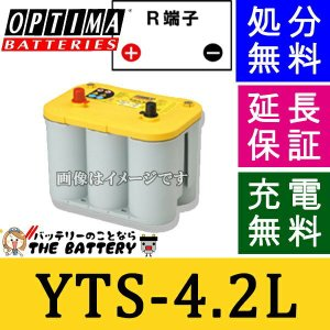 D1000S YTS-4.2L オプティマ ( OPTIMA ) Yellow Top ( イエロートップ ) S-4.2 自動車用 バッテリー|thebattery